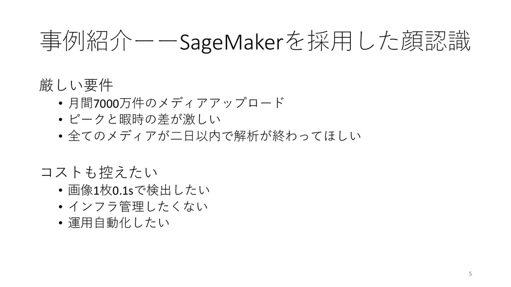 SageMaker .?, • +)7000=,...