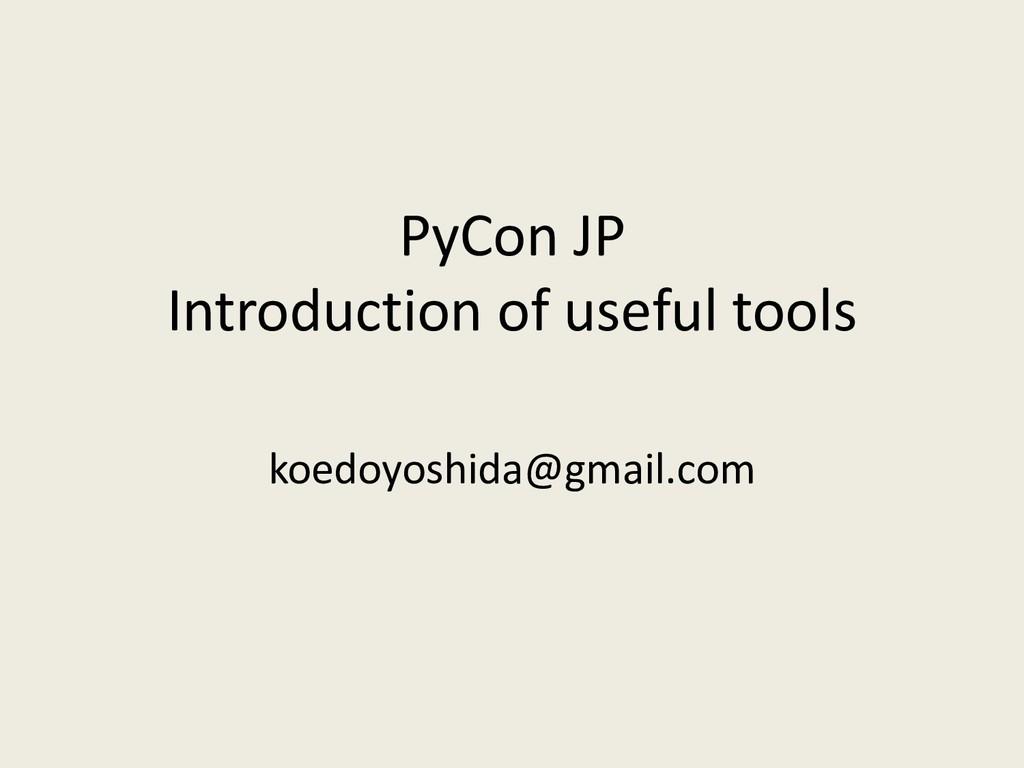 PyCon JP Introduction of useful tools koedoyosh...