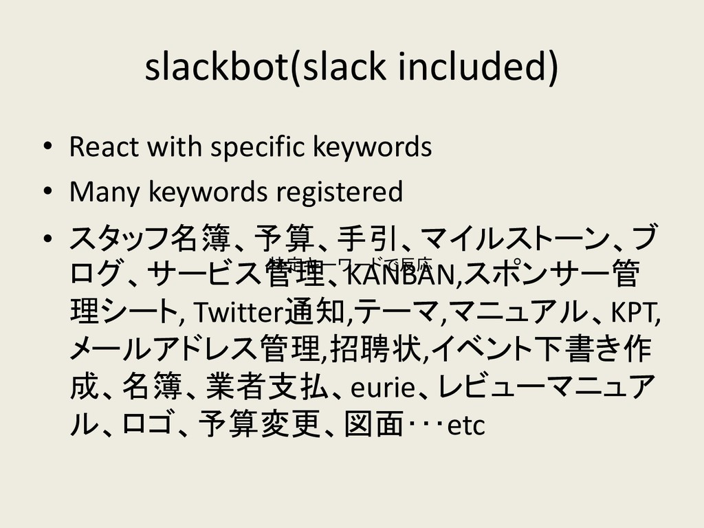 slackbot(slack included) • React with specific ...