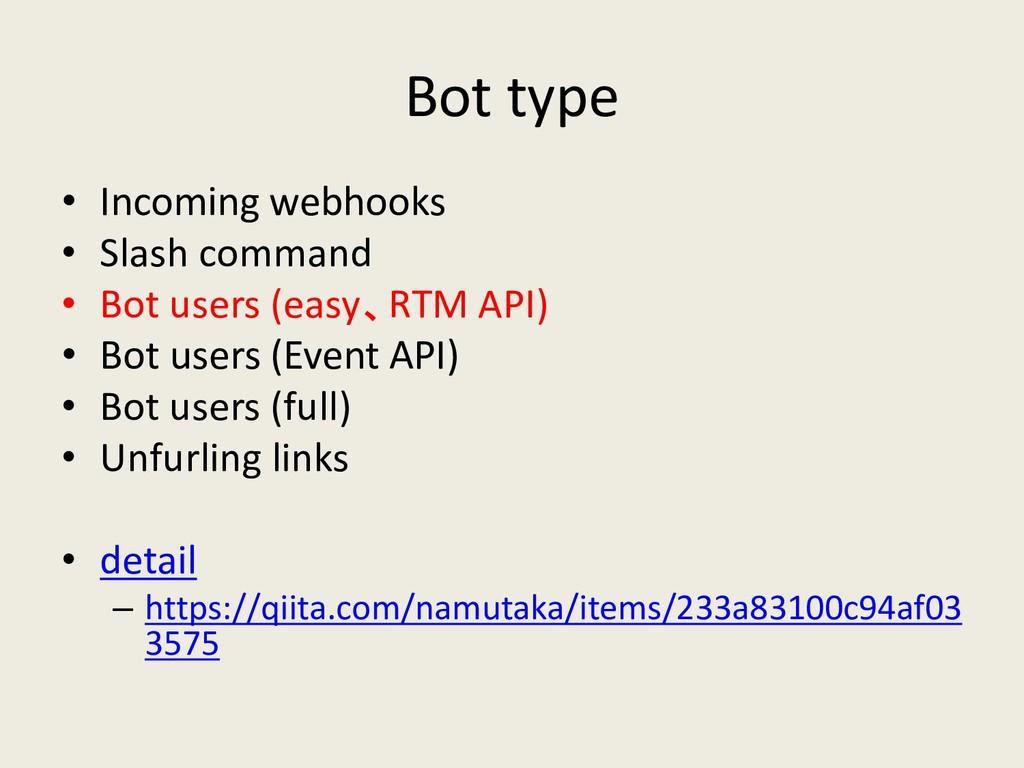 Bot type • Incoming webhooks • Slash command • ...