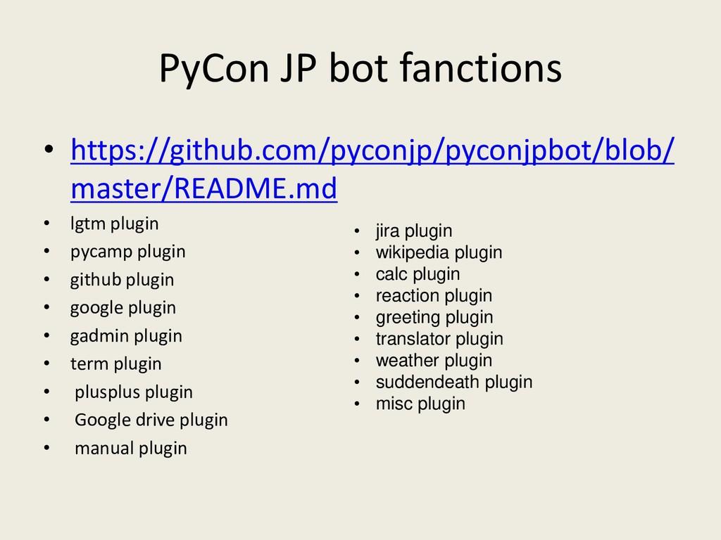 PyCon JP bot fanctions • https://github.com/pyc...