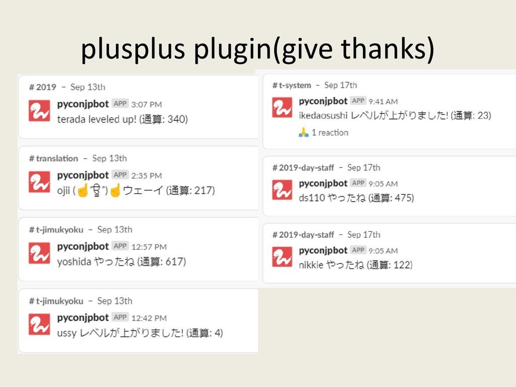 plusplus plugin(give thanks)
