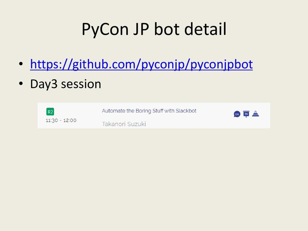 PyCon JP bot detail • https://github.com/pyconj...