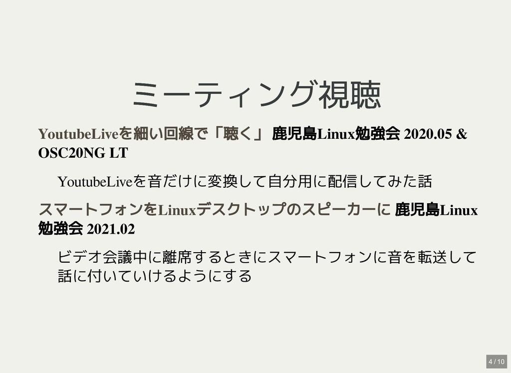 ミーティング視聴 ミーティング視聴 鹿児島Linux勉強会 2020.05 & OSC20NG...