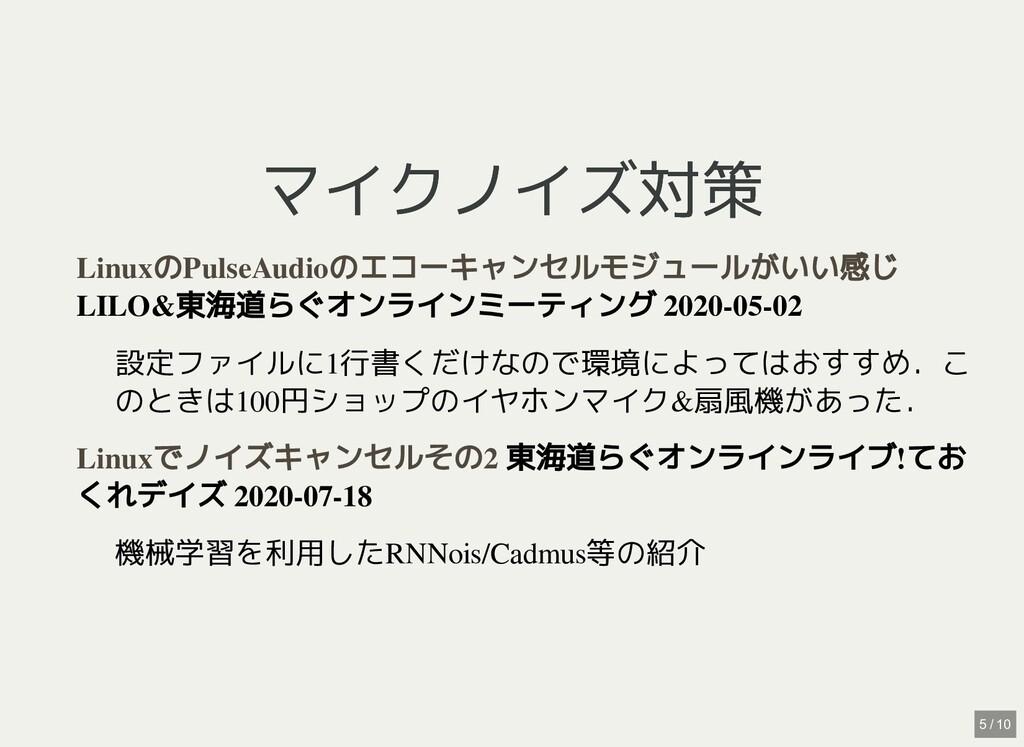 マイクノイズ対策 マイクノイズ対策 LILO&東海道らぐオンラインミーティング 2020-05...
