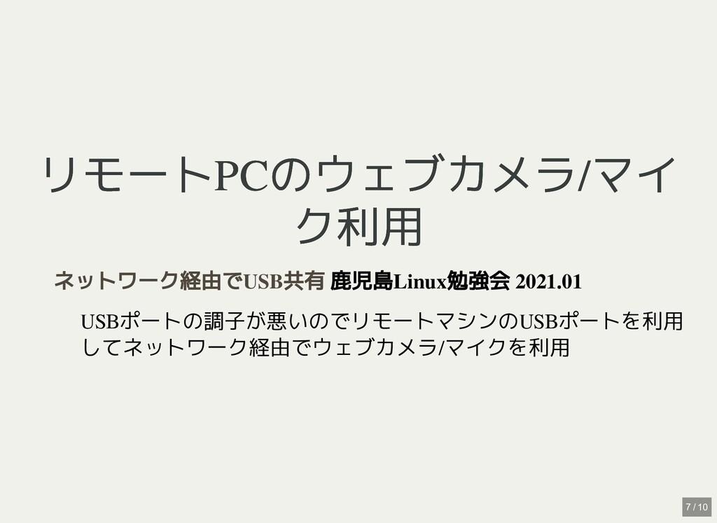 リモートPCのウェブカメラ/マイ リモートPCのウェブカメラ/マイ ク利用 ク利用 鹿児島Li...