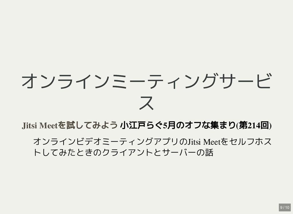オンラインミーティングサービ オンラインミーティングサービ ス ス 小江戸らぐ5月のオフな集ま...