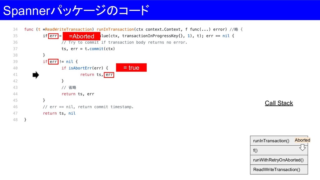 Spannerパッケージのコード Call Stack runWithRetryOnAbort...