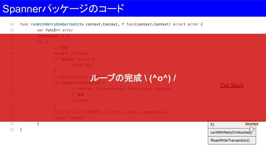 f() Spannerパッケージのコード Call Stack runWithRetryOnA...