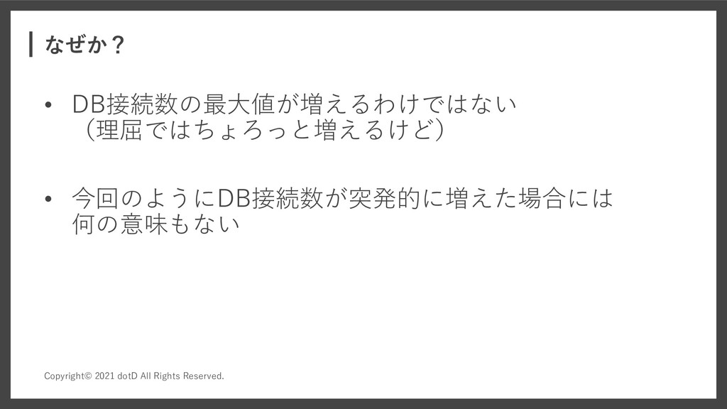 Copyright© 2021 dotD All Rights Reserved. • DB接...