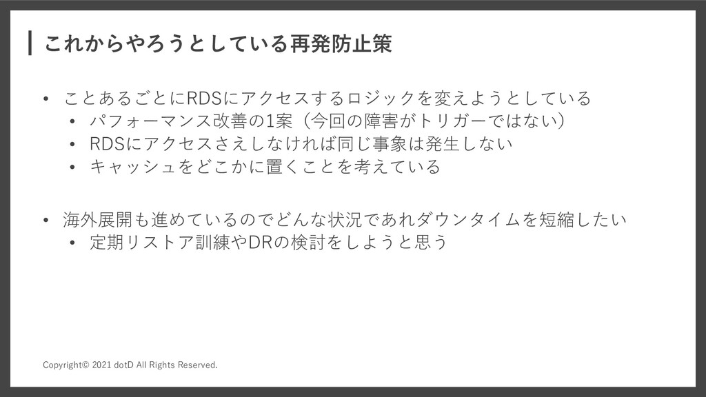 Copyright© 2021 dotD All Rights Reserved. • ことあ...