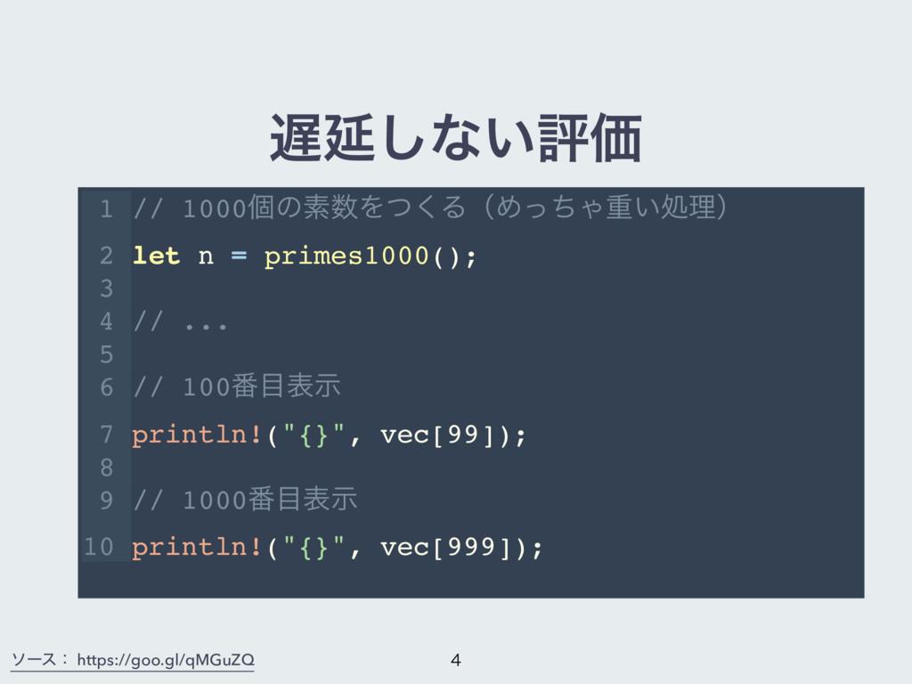 Ԇ͠ͳ͍ධՁ 1 // 1000ݸͷૉΛͭ͘ΔʢΊͬͪΌॏ͍ॲཧʣ 2 let n = p...