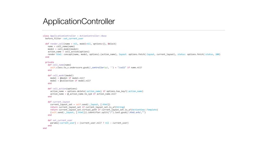 ApplicationController class ApplicationContr...