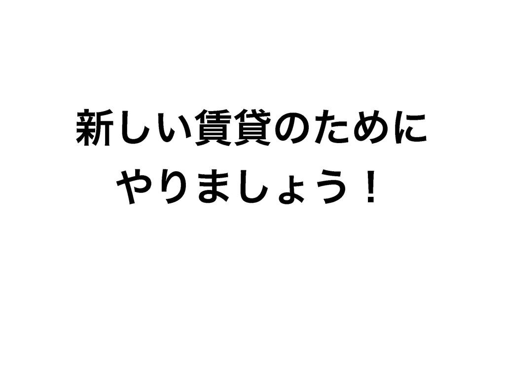 ৽͍͠ିͷͨΊʹ Γ·͠ΐ͏ʂ