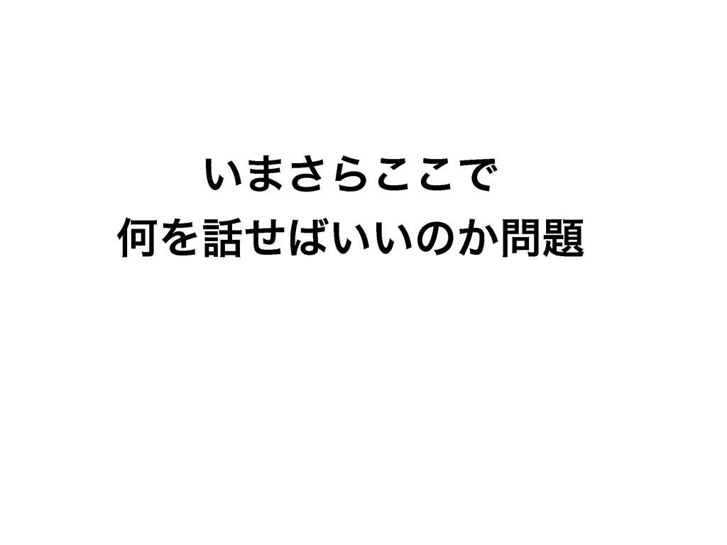 ͍·͞Β͜͜Ͱ ԿΛ͍͍ͤͷ͔
