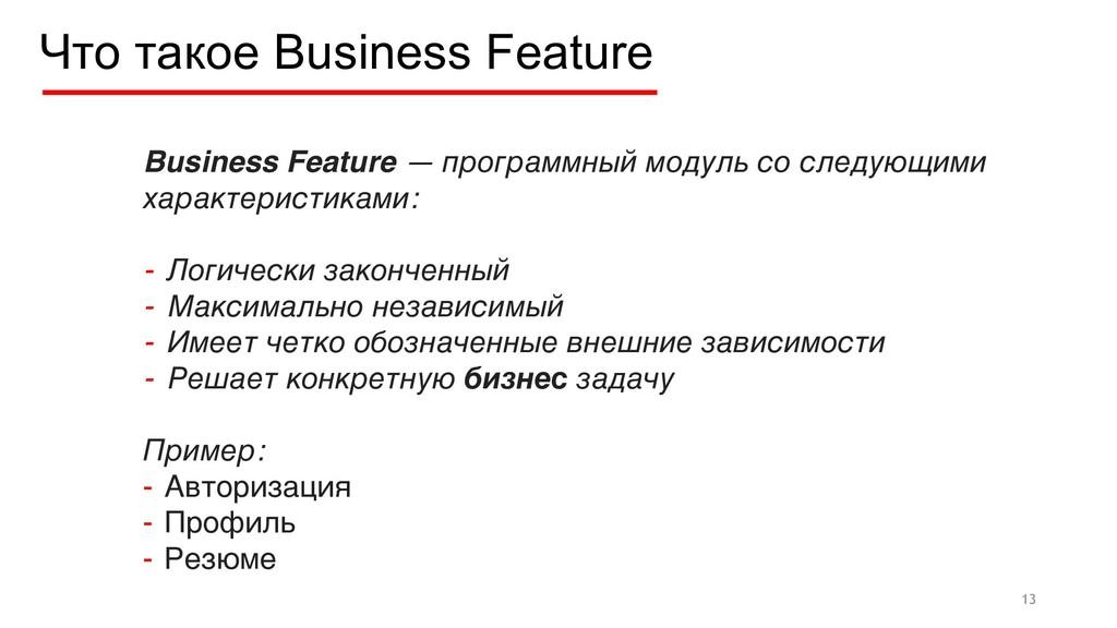 Что такое Business Feature Business Feature — п...