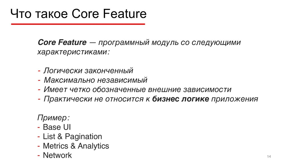 Что такое Core Feature Core Feature — программн...