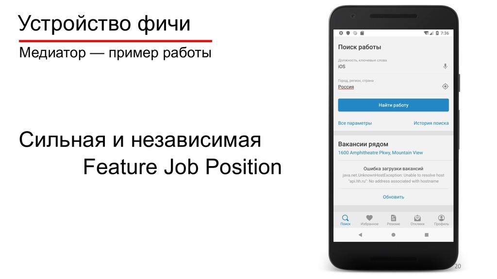 Устройство фичи Медиатор — пример работы Featur...