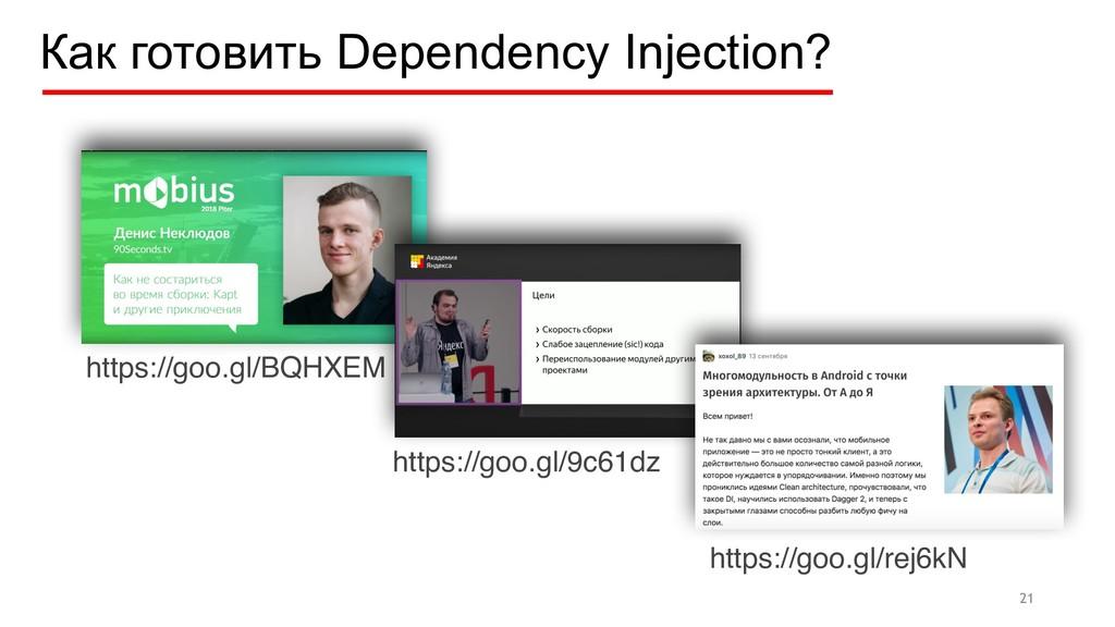 Как готовить Dependency Injection? https://goo....