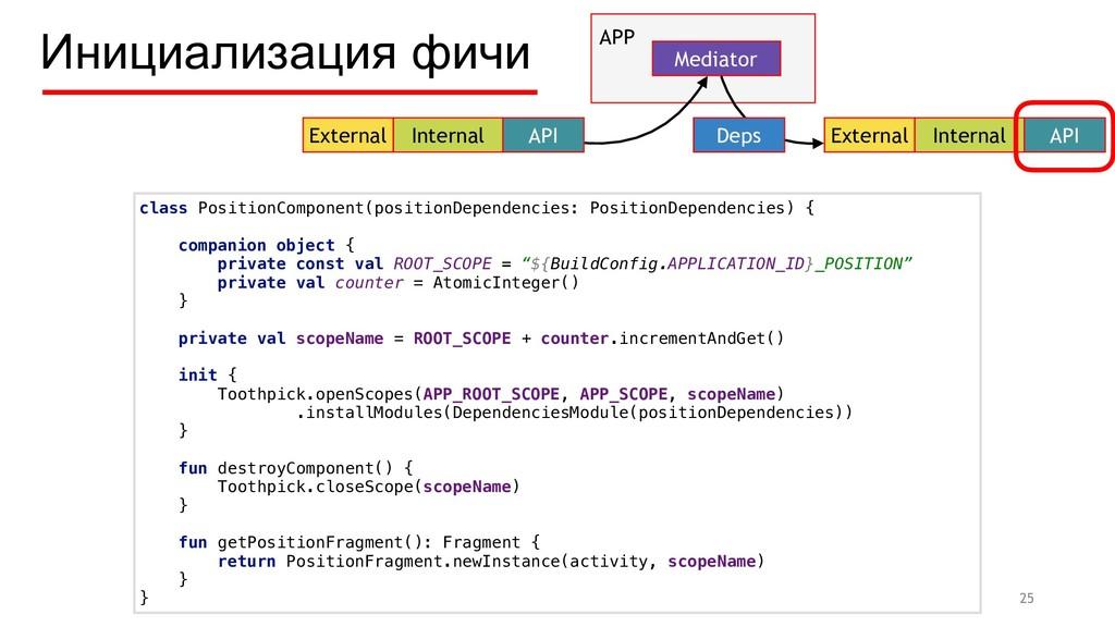 Инициализация фичи 25 External Internal API APP...
