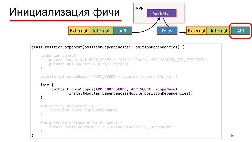 Инициализация фичи 26 External Internal API APP...