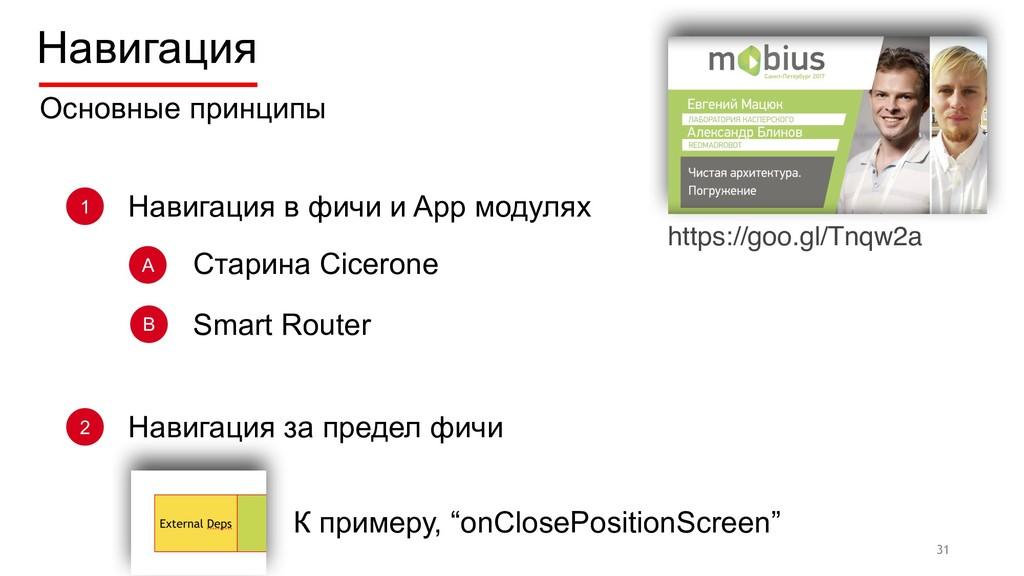 Навигация 1 Навигация в фичи и App модулях 2 На...