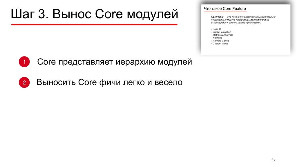 Шаг 3. Вынос Core модулей 43 1 Выносить Core фи...
