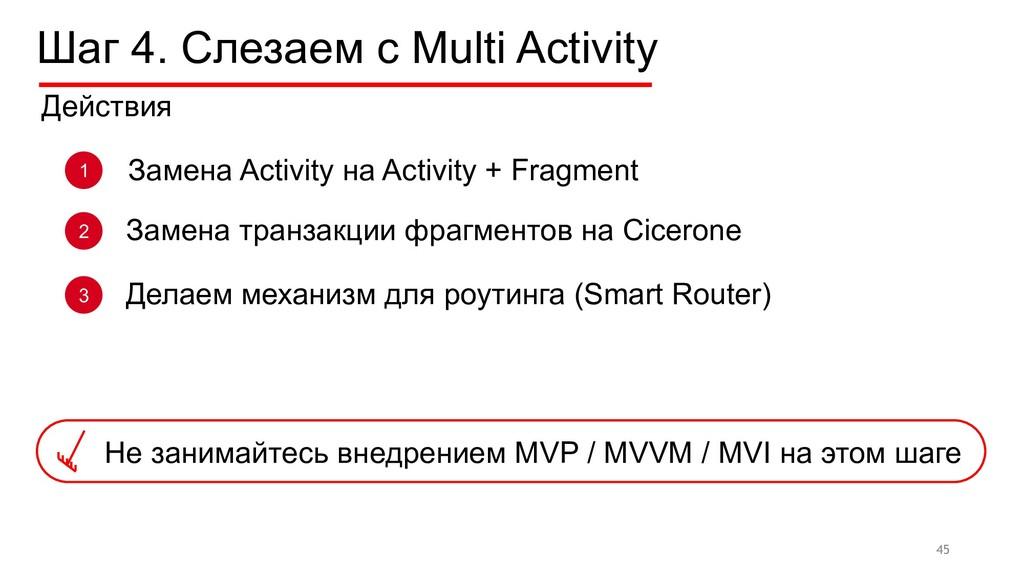 45 Шаг 4. Слезаем с Multi Activity Действия 1 З...