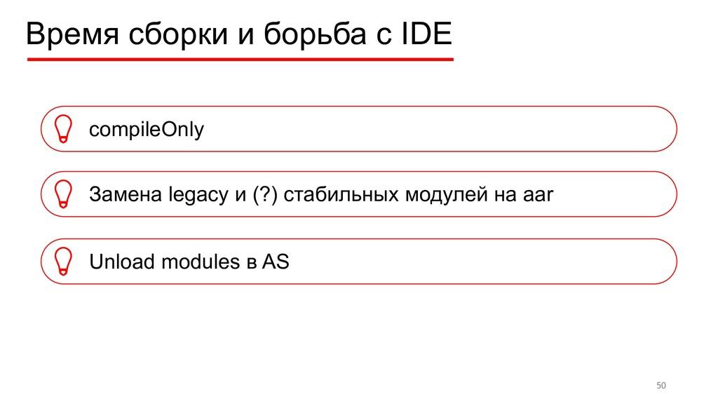 Время сборки и борьба с IDE Замена legacy и (?)...