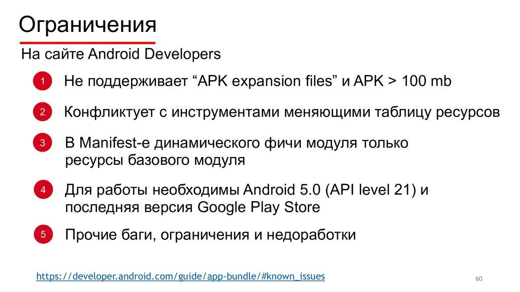 Ограничения 60 https://developer.android.com/gu...