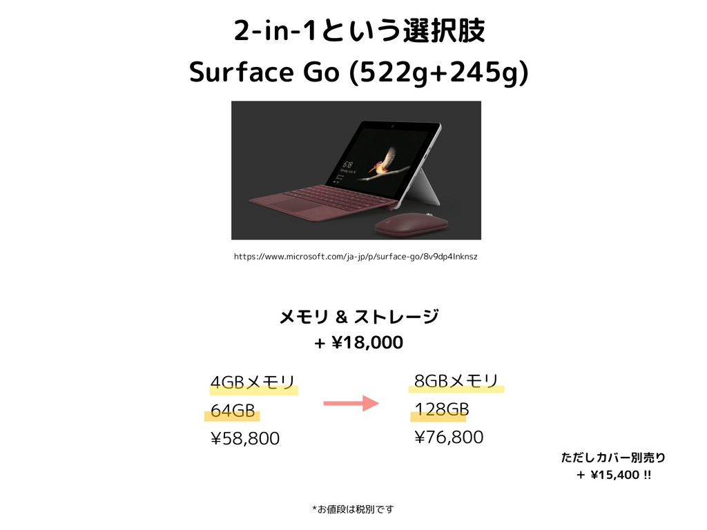 *お値段は税別です 2-in-1という選択肢 Surface Go (522g+245g) h...