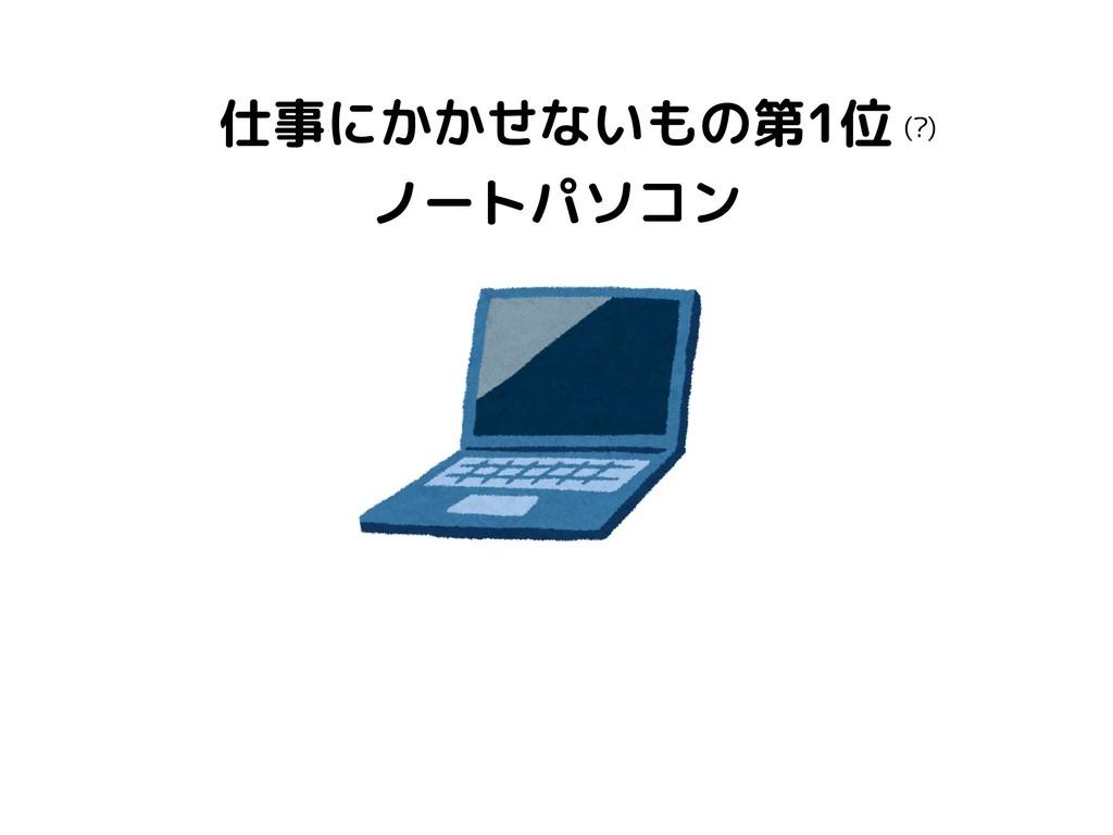 仕事にかかせないもの第1位 ノートパソコン (?)