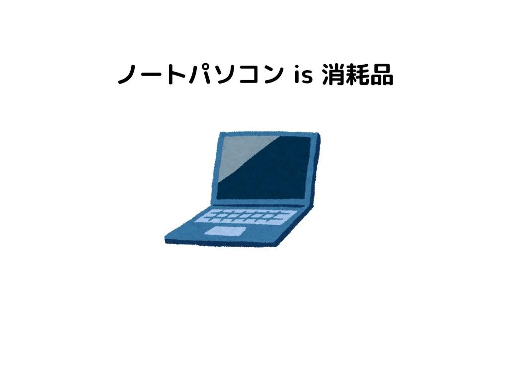 ノートパソコン is 消耗品