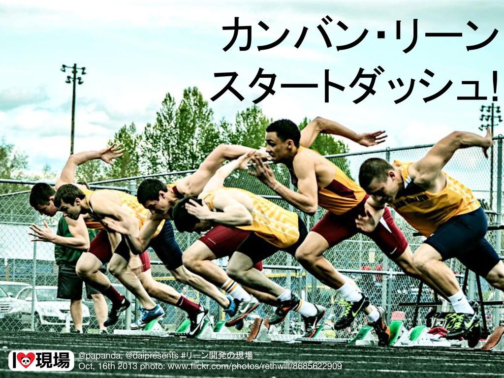 『リーン開発の現場』 lean-trenches.com @papanda, @daipres...