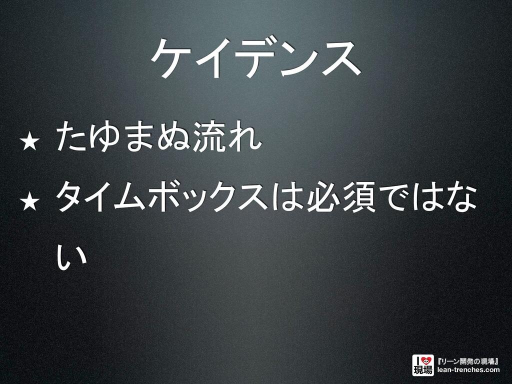 『リーン開発の現場』 lean-trenches.com ケイデンス ★ たゆまぬ流れ ★ タ...