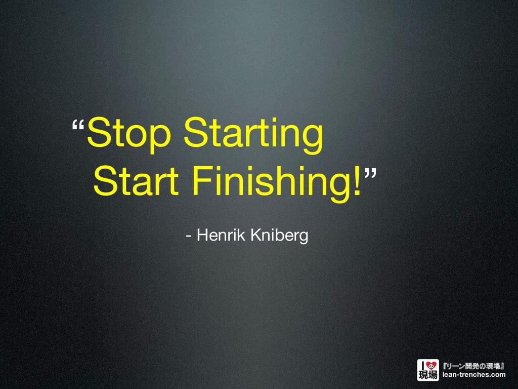 """『リーン開発の現場』 lean-trenches.com """"Stop Starting Sta..."""