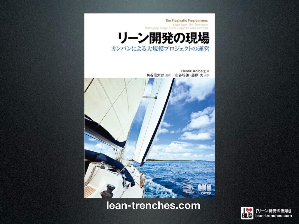 『リーン開発の現場』 lean-trenches.com lean-trenches.com
