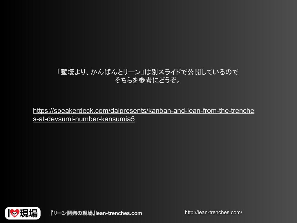 『リーン開発の現場』lean-trenches.com http://lean-trenche...