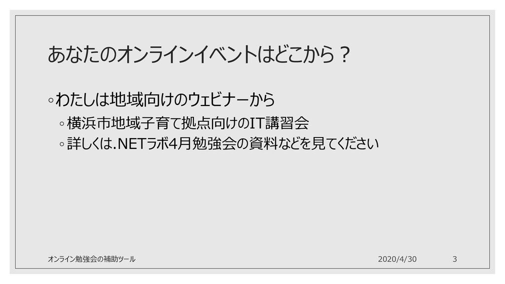 あなたのオンラインイベントはどこから? ◦わたしは地域向けのウェビナーから ◦ 横浜市地域子育...