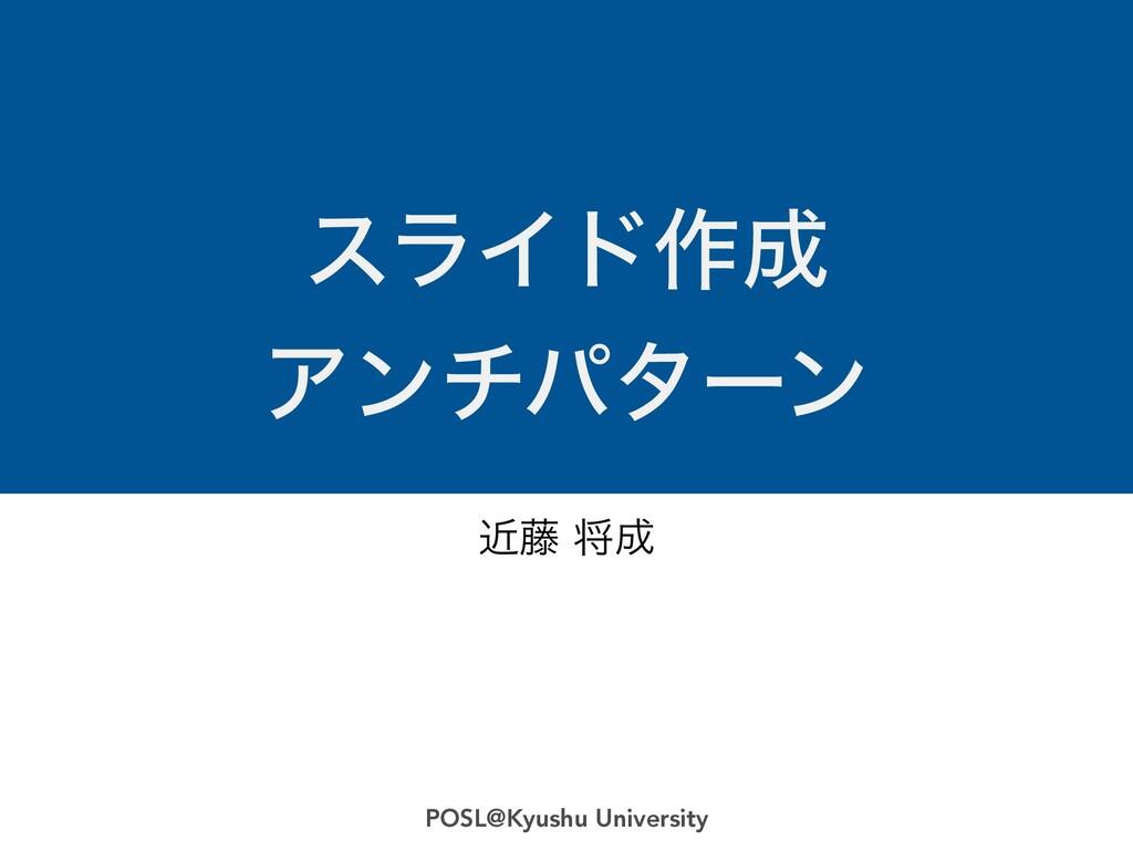 εϥΠυ࡞   Ξϯνύλʔϯ ۙ౻ক POSL@Kyushu University