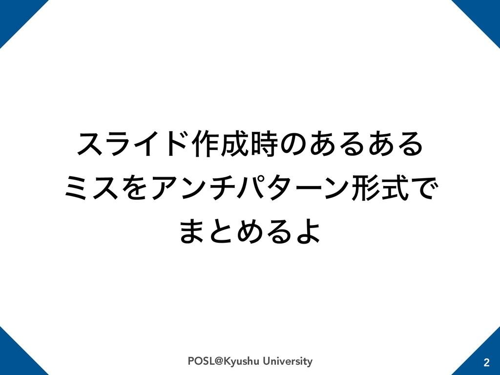 POSL@Kyushu University εϥΠυ࡞ͷ͋Δ͋Δ   ϛεΛΞϯνύλʔ...