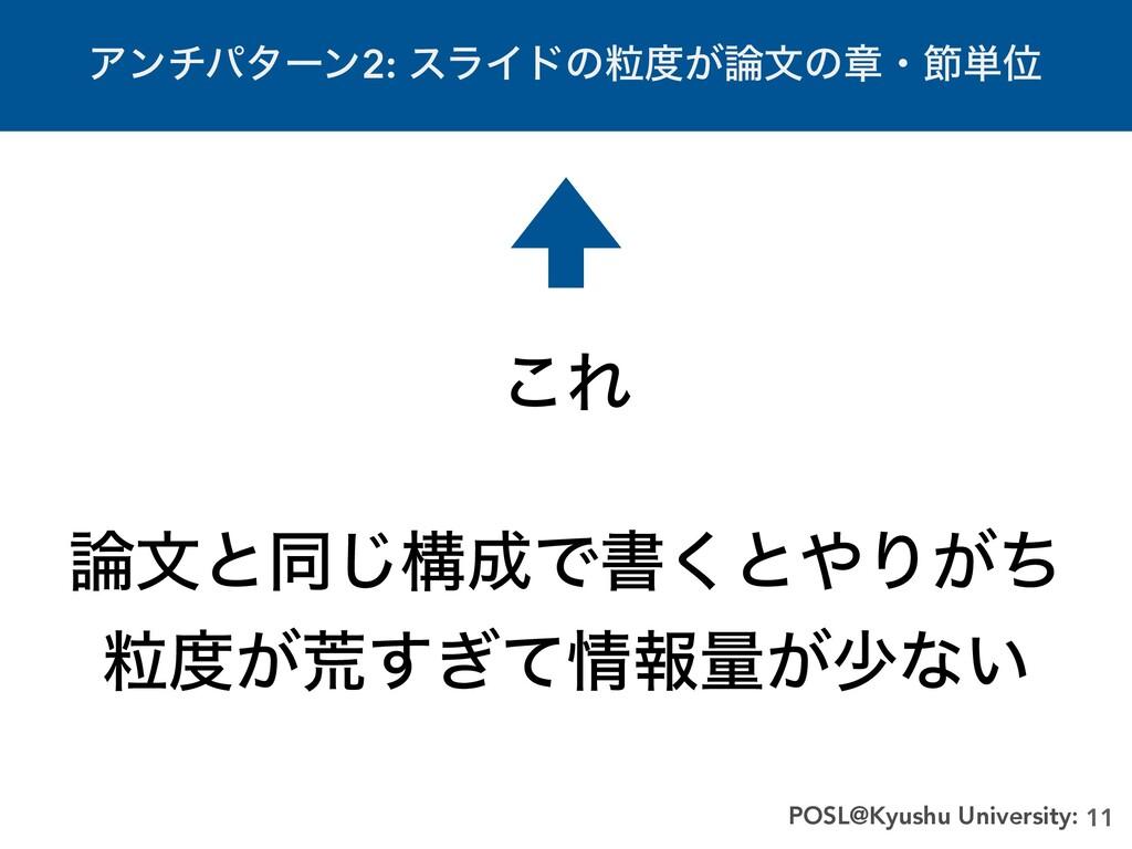 Ξϯνύλʔϯ2: εϥΠυͷཻ͕จͷষɾઅ୯Ґ 11 POSL@Kyushu Unive...