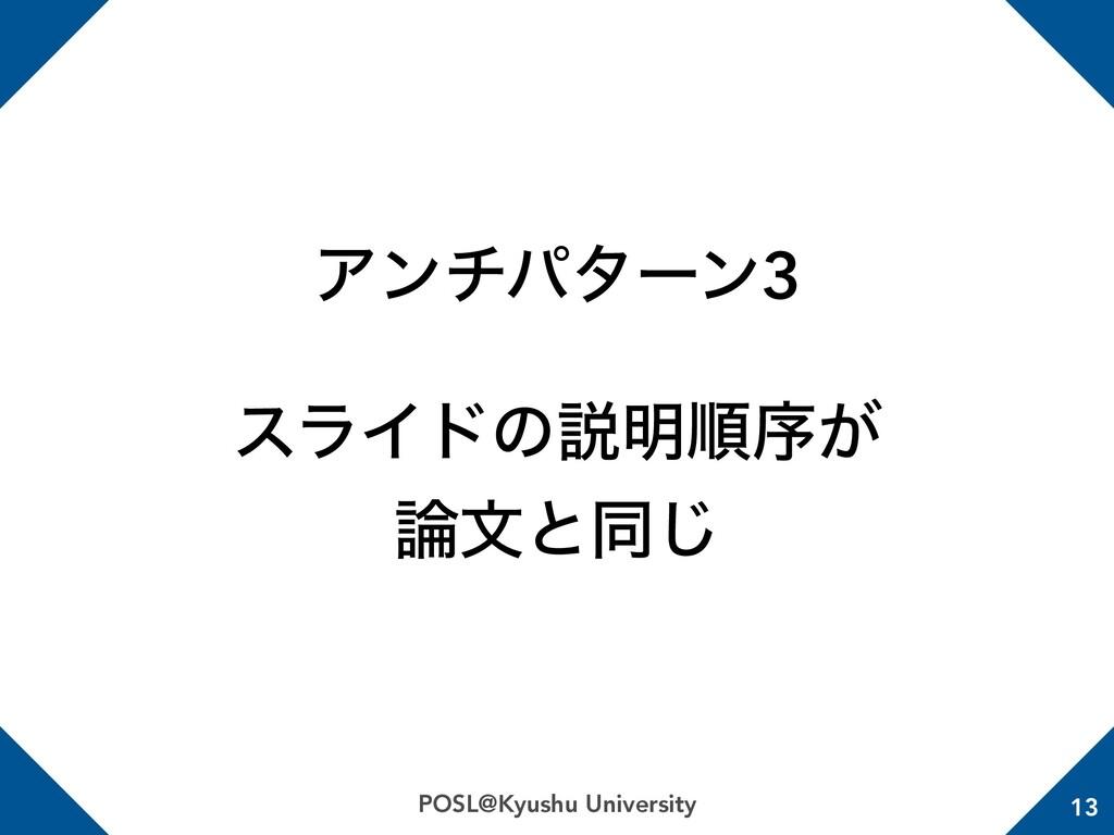 POSL@Kyushu University εϥΠυͷઆ໌ॱং͕   จͱಉ͡ 13 Ξϯ...