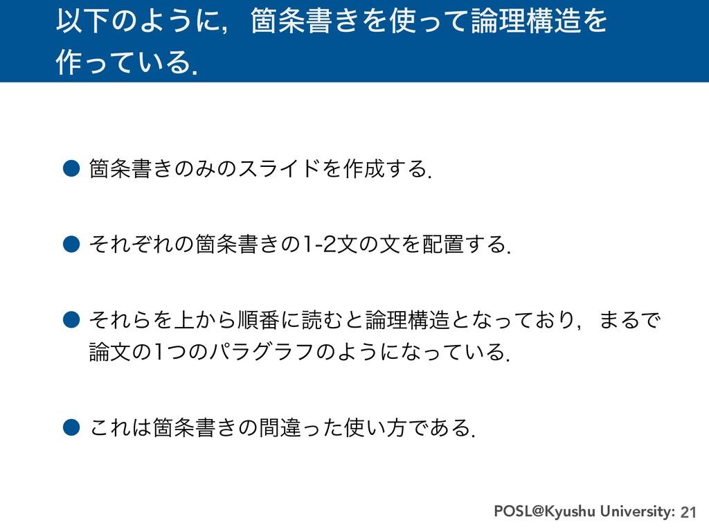 ҎԼͷΑ͏ʹɼՕॻ͖ΛͬͯཧߏΛ ࡞͍ͬͯΔɽ 21 POSL@Kyushu Univ...