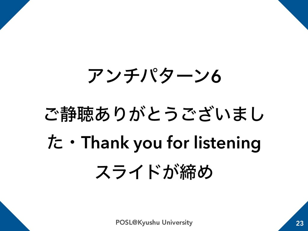 POSL@Kyushu University ͝੩ௌ͋Γ͕ͱ͏͍͟͝·͠ ͨɾThank yo...