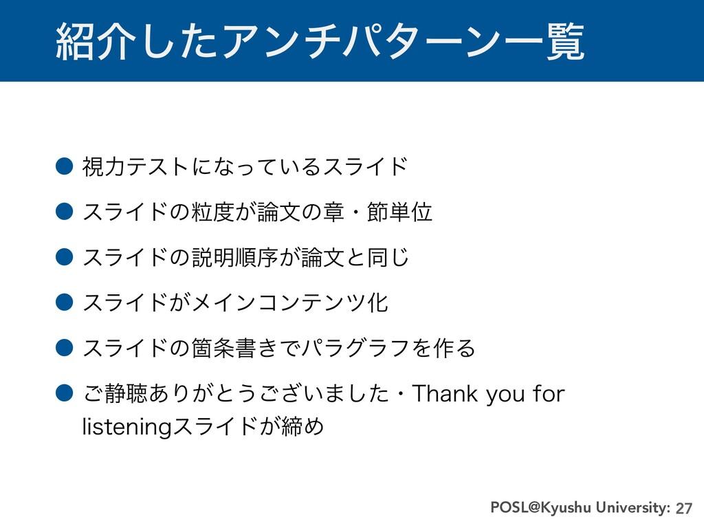 հͨ͠ΞϯνύλʔϯҰཡ 27 POSL@Kyushu University: ˔ ࢹྗςε...