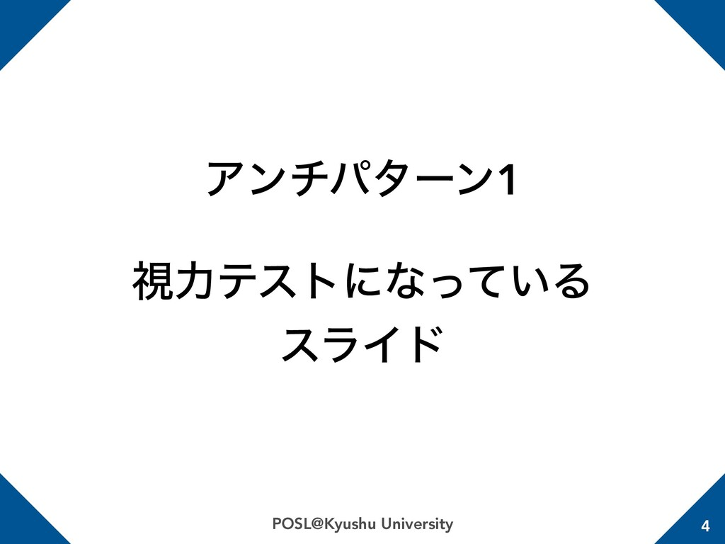 POSL@Kyushu University ࢹྗςετʹͳ͍ͬͯΔ   εϥΠυ 4 Ξϯν...
