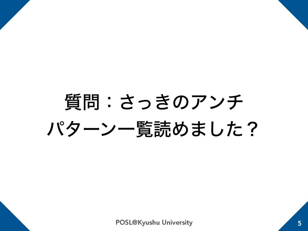 POSL@Kyushu University ࣭ɿ͖ͬ͞ͷΞϯν   ύλʔϯҰཡಡΊ·ͨ͠...