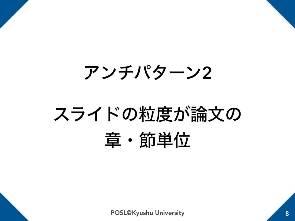 POSL@Kyushu University εϥΠυͷཻ͕จͷ   ষɾઅ୯Ґ 8 Ξϯ...