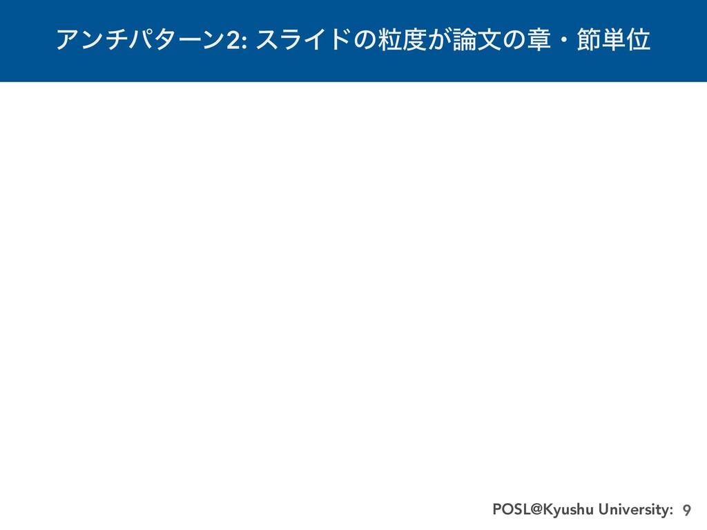 Ξϯνύλʔϯ2: εϥΠυͷཻ͕จͷষɾઅ୯Ґ 9 POSL@Kyushu Univer...